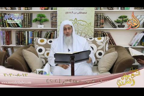 تفسير سورة الفتح (2) الآيات (4-9)  للشيخ مصطفى العدوي تاريخ 12 8 2020