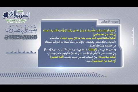 سورة الأعراف - 09 - تفسير من الآية -065- إلى الآية -072- التعليق على تفسير البيضاوي