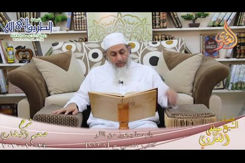 البخاري -714- باب ما يجوز من اللو ح -7238-  24 10 2020 -البخاري كتاب التمني