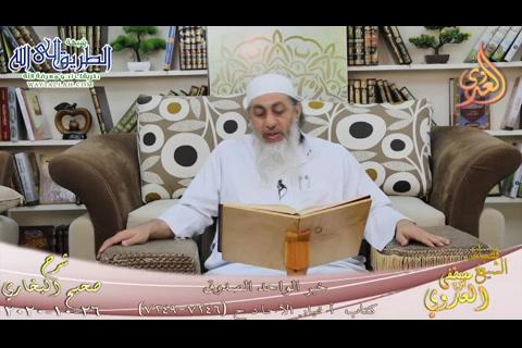 البخاري -716- خبر الواحد الصدوق ح -7246-7249-   26 10 2020 - البخاري كتاب الاحاد