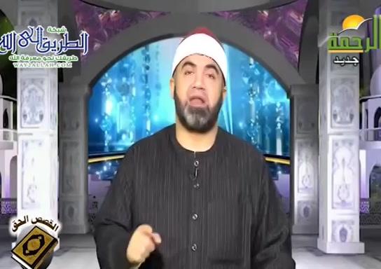 اصحاب الاخدود ج 1 ( 1/12/2020 ) القصص الحق