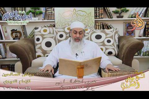 رياض الصالحين -289- تحريم احتقار المسلمين ح-1573-1576- 26 10 2020