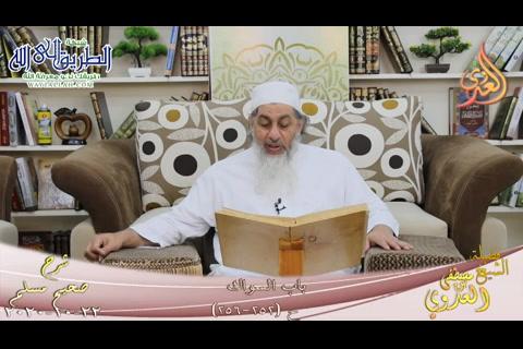شرح صحيح مسلم -128- باب السواك ح -252-256-  22 10 2020