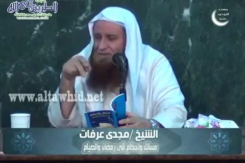 مسائل وأحكام فى رمضان والصيام