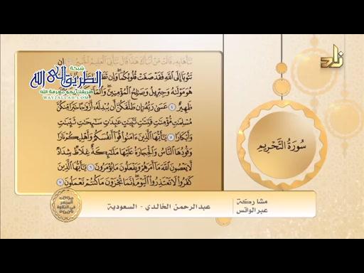 الميسر في التلاوة - سورة التحريم الآيات من4 -7