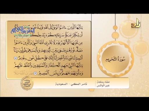 الميسر في التلاوة - سورة التحريم الآيات من8 -9