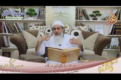 693- محاسبة الإمام عماله ح -7197-  3 10 2020-البخاري كتاب الأحكام