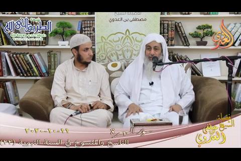 الناسخ والمنسوخ في السنة -22- سؤر الهرة- 11 10 2020