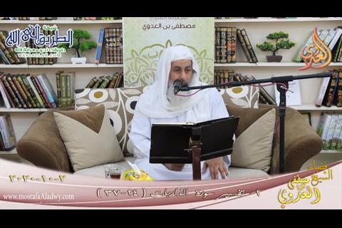 تفسير سورة الذاريات -   الآيات -24-37-   2 10 2020