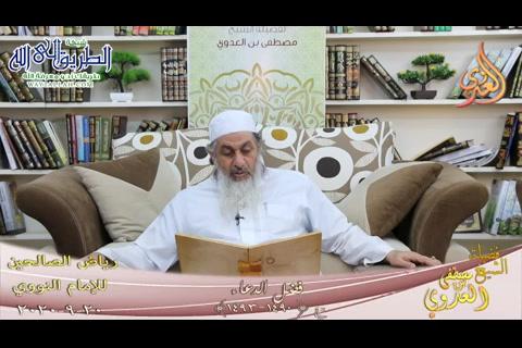 رياض الصالحين -253- فضل الدعاء ح -1490-1495-  20 9 2020