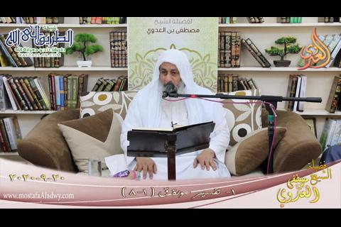 تفسير سورة ق -1- الآيات -1-8-  20 9 2020