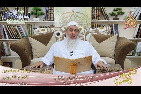 رياض الصالحين -258- كرامات الأولياء والصالحين ح-1503-  25 9 2020