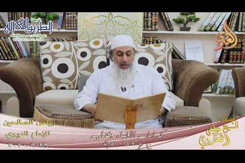 رياض الصالحين -262- كرامات الأولياء والصالحين ح -1509-1510-  29 9 2020