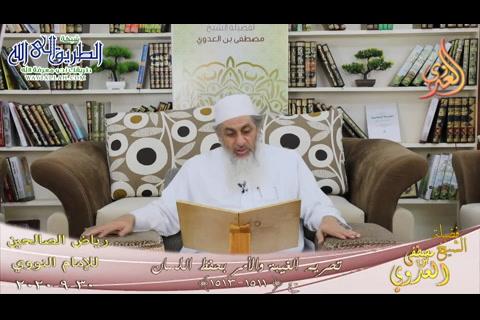 رياض الصالحين -263- تحريم الغيبة والأمر بحفظ اللسان ح-1511-1513-   30 9 2020