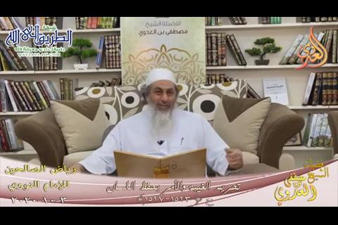 رياض الصالحين -266- تحريم الغيبة والأمر بحفظ اللسان ح -1523-1527-  3 10 2020