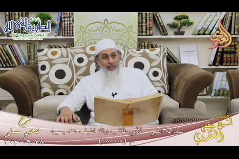 شرح صحيح مسلم -104- شفاعة النبي لأبي طالب والتخفيف عنه بسببه ح -209-210