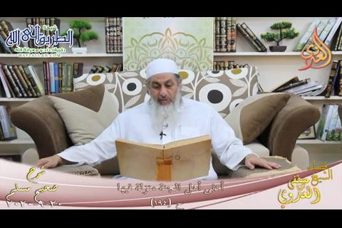 شرح مسلم -96- أدنى أهل الجنة منزلة فيها ح -194-  20 9 2020