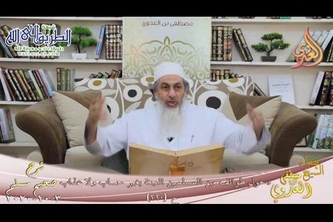 شرح صحيح مسلم -109- دخول طوائف من المسلمين الجنة بغير حساب ولا عذاب ح 220