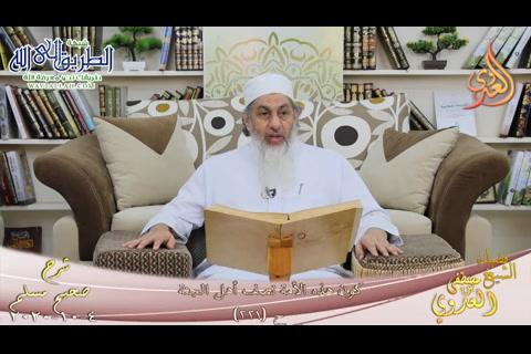 شرح صحيح مسلم -110- كون هذه الأمة نصف أهل الجنة ح -221-   4 10 2020