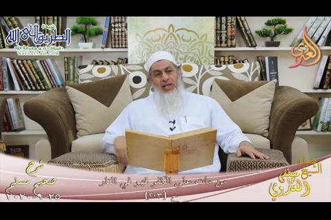 شرح مسلم -101- من مات على الكفر فهو في النار ح -203-   25 9 2020