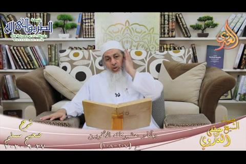 شرح مسلم -103- وأنذر عشيرتك الأقربين ح-207-208- 27 9 2020