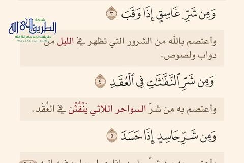 طريقة جميلة لحفظ القرآن وقراءة التفسير وتعلم القراءة الصحيحة - من خلال تطبيق آيه