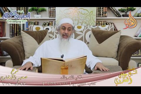 البخاري -654- ذكر الدجال ح -7122-7127- 23 8 2020