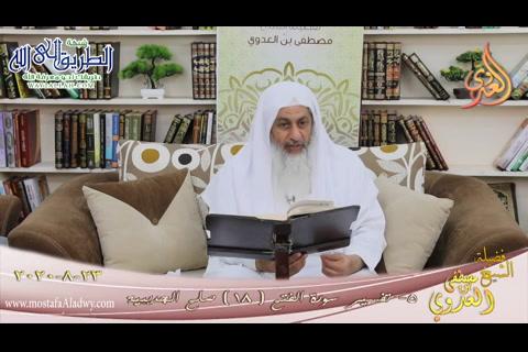 تفسير سورة الفتح - الآيات -18- صلح الحديبية - 23 8 2020