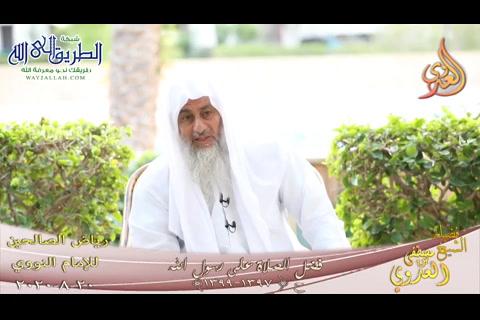 رياض الصالحين -224- فضل الصلاة على رسول الله ح -1397-1399-   20 8 2020
