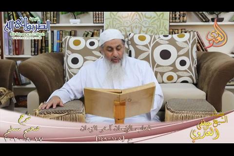 شرح مسلم -64- ذهاب الإيمان آخر الزمان ح -148-149-  17 8 2020