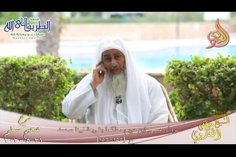 شرح مسلم -68- نزول عيسى ابن مريم حاكما بشريعة نبينا محمد ح -155-156-  21 8 2020