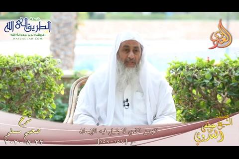 شرح مسلم -69- الزمن الذي لا يقبل فيه الإيمان ح -157-159-  22 8 2020