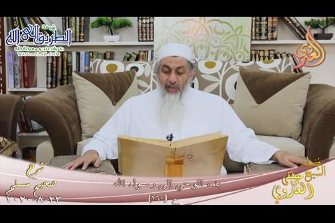 شرح مسلم -70- بدء الوحي إلى رسول الله ح -160-  23 8 2020