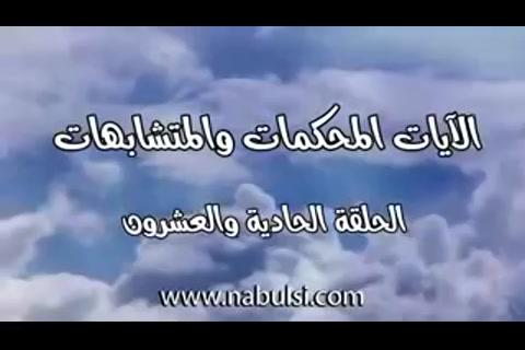الايات المحكمات والمتشابهات - ومضات قرآنية