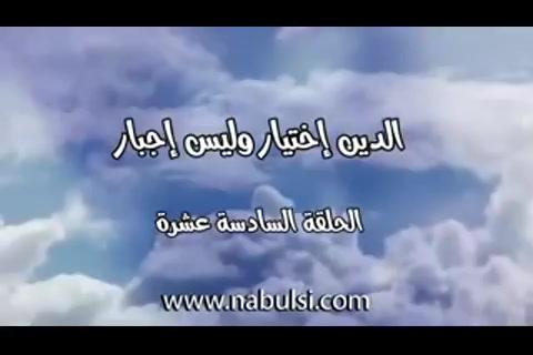 الدين اختيار وليس اجبار - ومضات قرآنية
