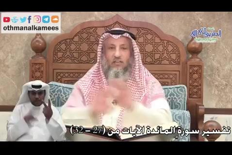 9 - تفسير سورة المائدة الآيات من ( 27 - 32 )