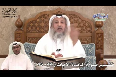 13 - تفسير سورة المائدة الآيات ( 44 - 45 )