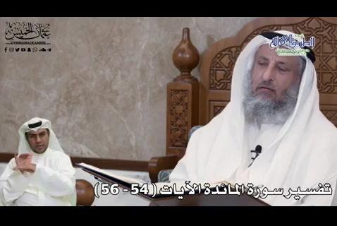 16 - تفسير سورة المائدة الآيات من ( 54 - 56 )