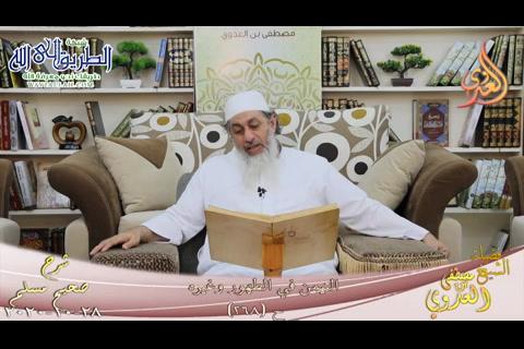 شرح صحيح مسلم -134- التيمن في الطهور وغيره ح -268- 28 10 2020