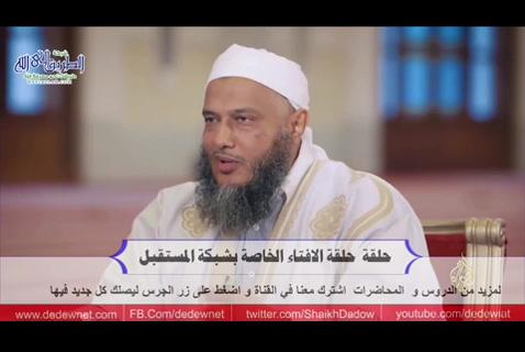 فتاوى المسلم - حلقة الافتاء