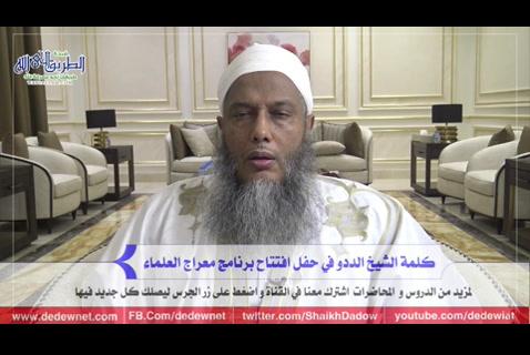 كلمة الشيخ الددو في حفل افتتاح برنامج معراج العلماء