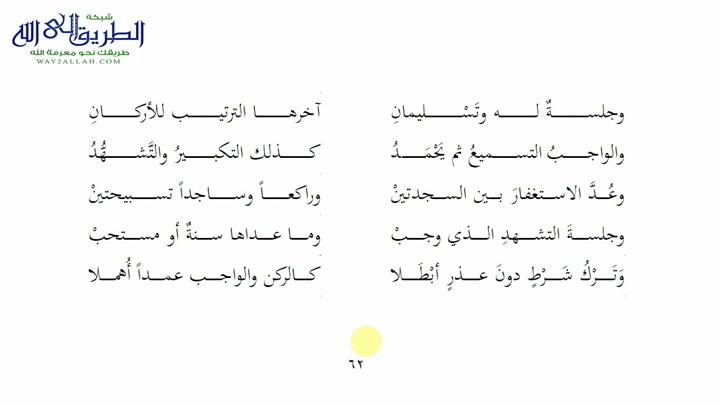 62 -واجبات الصلاة - ملح الناد نظم الزاد