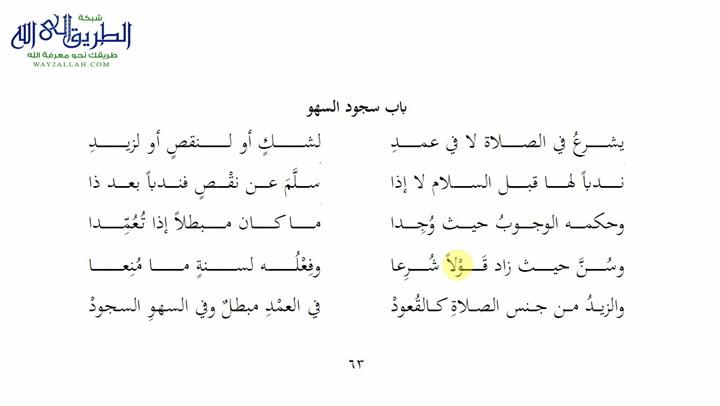 63 - باب سجود السهو1 - ملح الناد نظم الزاد