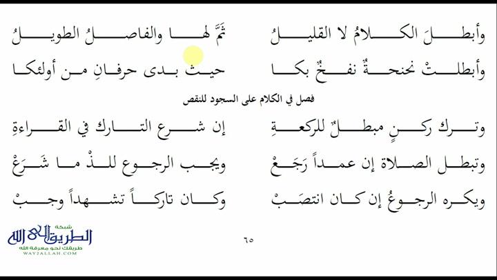 65 - باب سجود السهو3 - ملح الناد نظم الزاد
