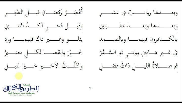 70 - باب صلاة التطوع4 - ملح الناد نظم الزاد