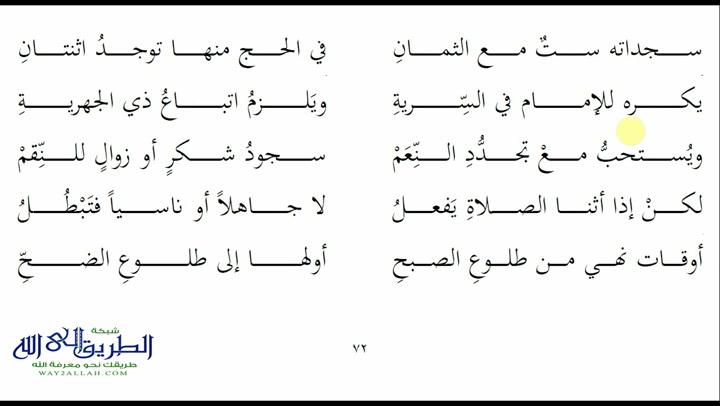 72 - باب صلاة التطوع6 - ملح الناد نظم الزاد