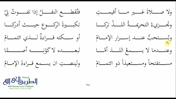 75 - باب صلاة الجماعة 3- ملح الناد نظم الزاد