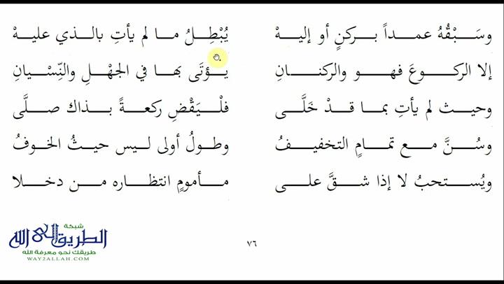 76 - باب صلاة الجماعة 4- ملح الناد نظم الزاد