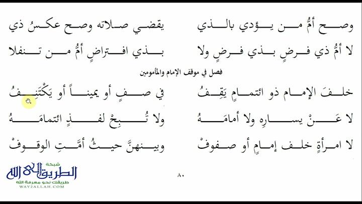 80 - باب صلاة الجماعة 8 - ملح الناد نظم الزاد