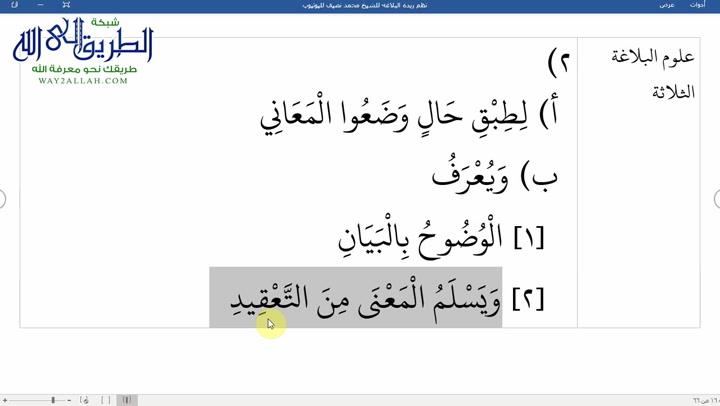 الدرس ( 5) شرح نظم زبدة البلاغة